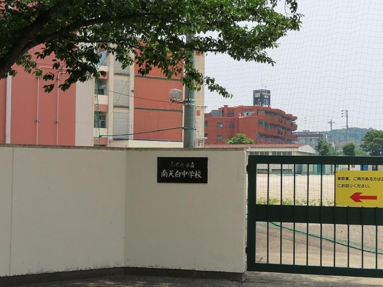中学校 名古屋市立南天白中学校 天白川沿いにあり、「自分に厳しく 他人に暖かく」を校訓としています。部活動では、運動部は野球、サッカー、バスケ、バレー、そして文化部は園芸、美術の各部が活動を行っています。