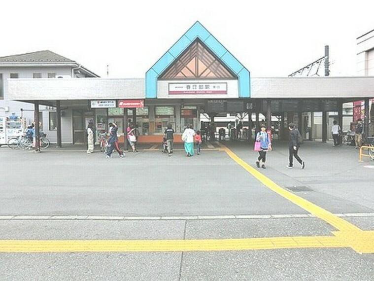 「春日部」駅