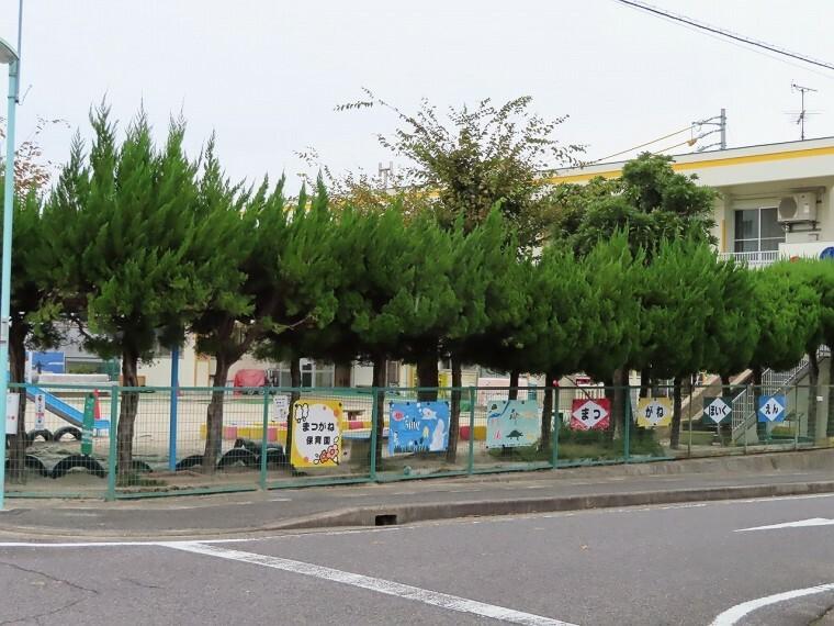 幼稚園・保育園 松が根保育園
