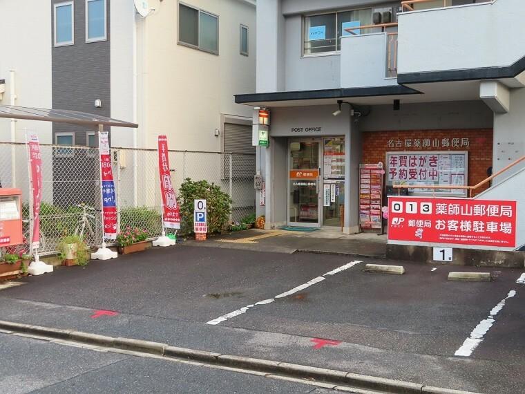郵便局 薬師山郵便局