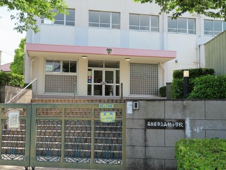 小学校 名古屋市立山根小学校 校区内に大きな雑木林「オアシスの森」があり、総合学習や生活科の時間に自然探検をしています。4年生から6年生が活動する部活動には、野球部、ソフト部、そして水泳部があります。