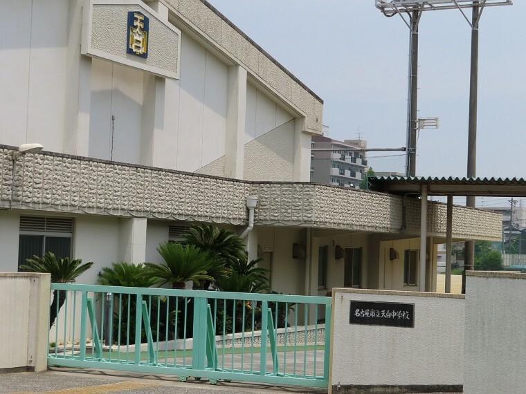 中学校 名古屋市立天白中学校 2004(H16)年に名古屋市学校保健優良校表彰を受けています。玄関は緑化され、校舎の前には大きな藤棚があり、快適な学習環境づくりに力を入れています。