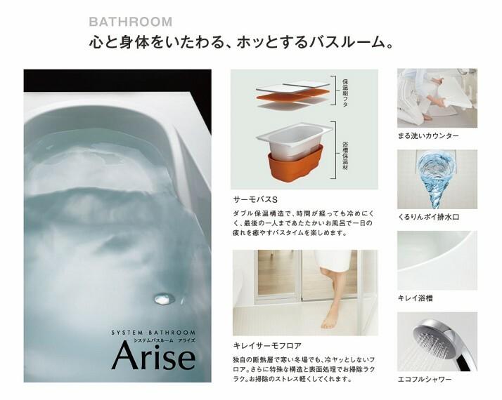 発電・温水設備 【バスルーム:LIXILArise浴室】  人がお風呂に求める『心地良い』という瞬間のために進化したバスルーム。(施工例/イメージ)