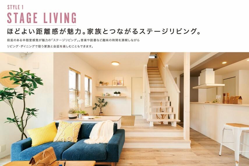 居間・リビング 【スタイルプラン:ステージリビング】  段差のある半個室空間が魅力の「ステージリビング」音楽や読書など趣味の時間を満喫しながらリビング・ダイニングで憩う家族と会話を楽しむことができます。
