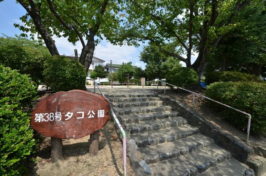 公園 【公園】タコ公園まで366m