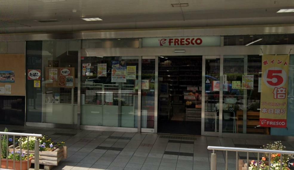 スーパー フレスコ桂駅東口店