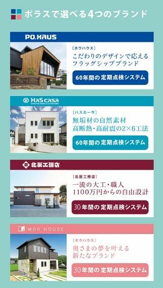 ポラスの4つの注文住宅からお好きなブランドをお選びいただけます!初めての家づくりでもしっかりサポートいたします!