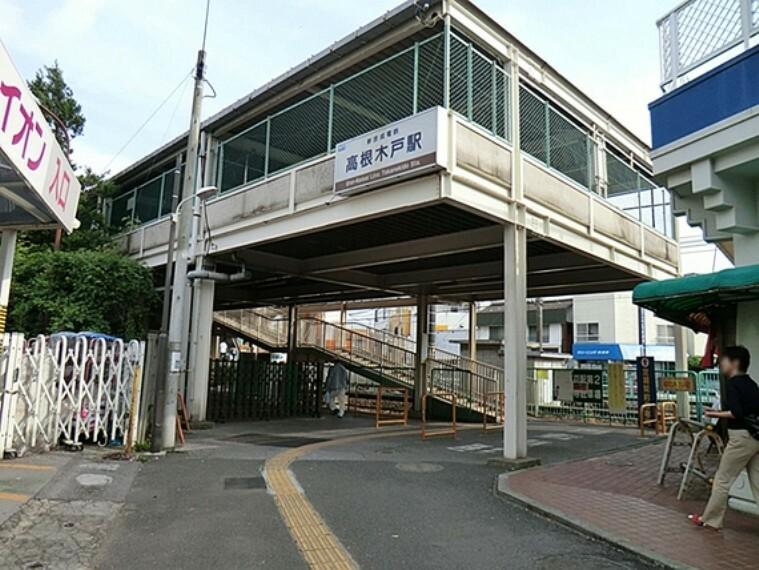 新京成線「高根木戸」駅 11分