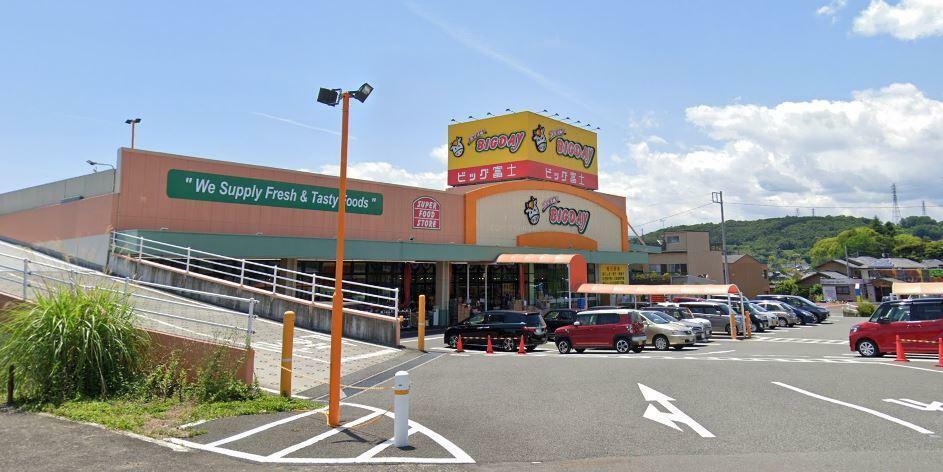 スーパー エブリィビッグデー 北富士店 静岡県富士市久沢2丁目11-34