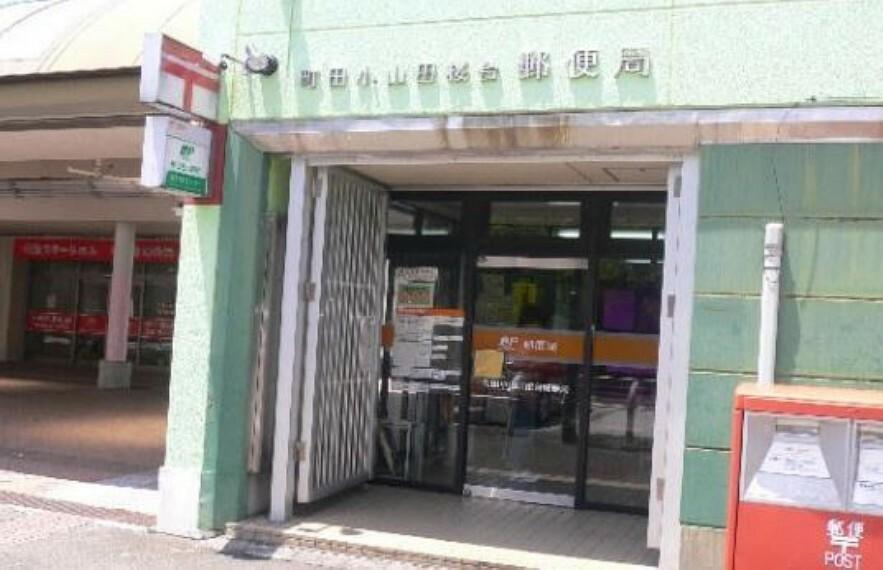 郵便局 町田小山田桜台郵便局