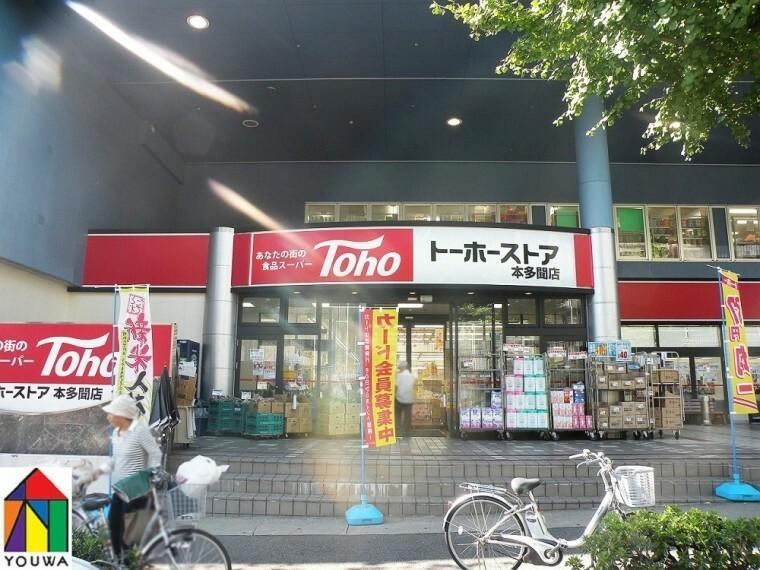 スーパー 【スーパー】トーホー本多聞店まで992m