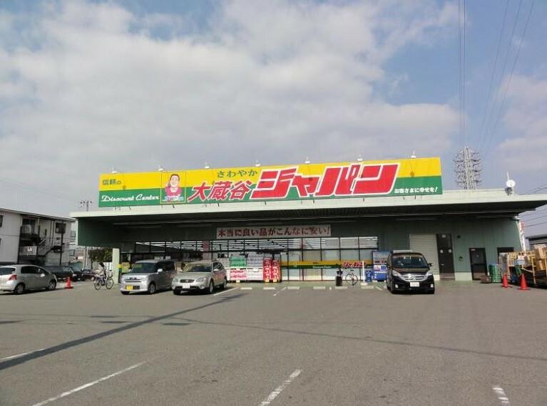 【ディスカウントショップ】ジャパン 大蔵谷店まで1651m