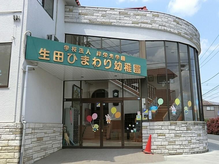 幼稚園・保育園 生田ひまわり幼稚園 距離約500m
