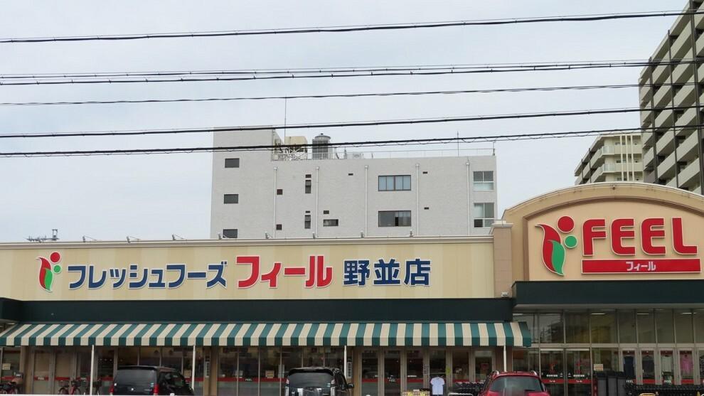 スーパー フィール 野並店
