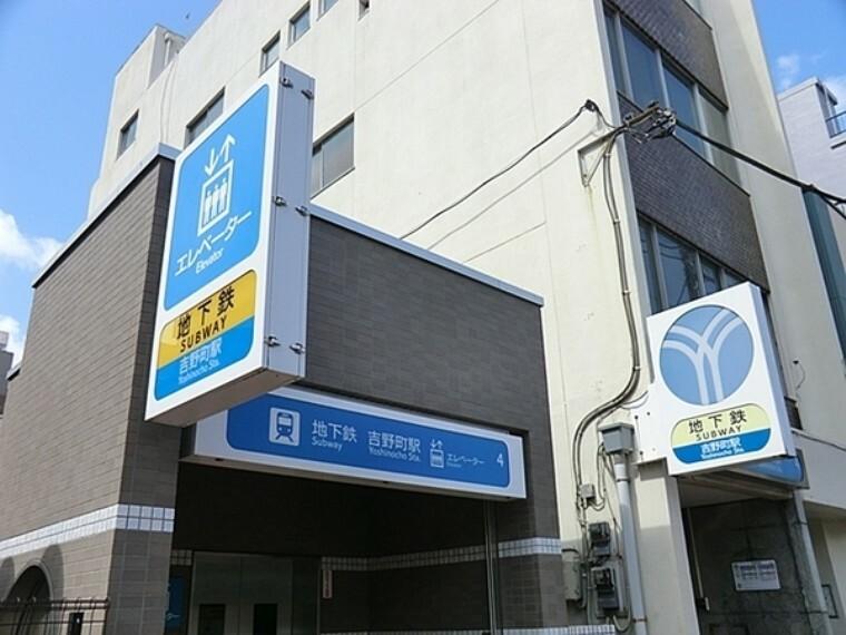 横浜市営地下鉄ブルーライン 吉野町駅