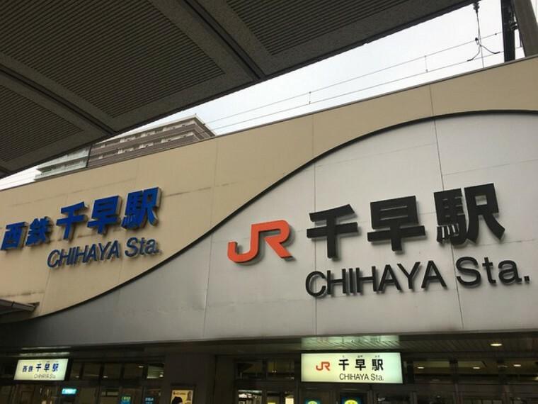 千早駅(JR 鹿児島本線)