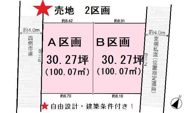 土地図面 2区画  土地図面! A区画・B区画、それぞれ1550万円!