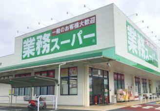 スーパー 業務スーパー 三園平店 静岡県富士宮市三園平524