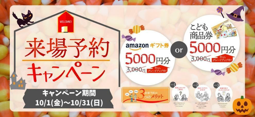 現況外観写真 来場予約キャンペーン実施中! 今なら5000円のアマゾンギフト券orこども商品券プレゼント! ※HPより来場予約いただいた方対象です。