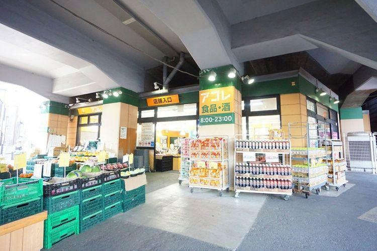 スーパー アコレ吉祥寺駅東店 徒歩3分。