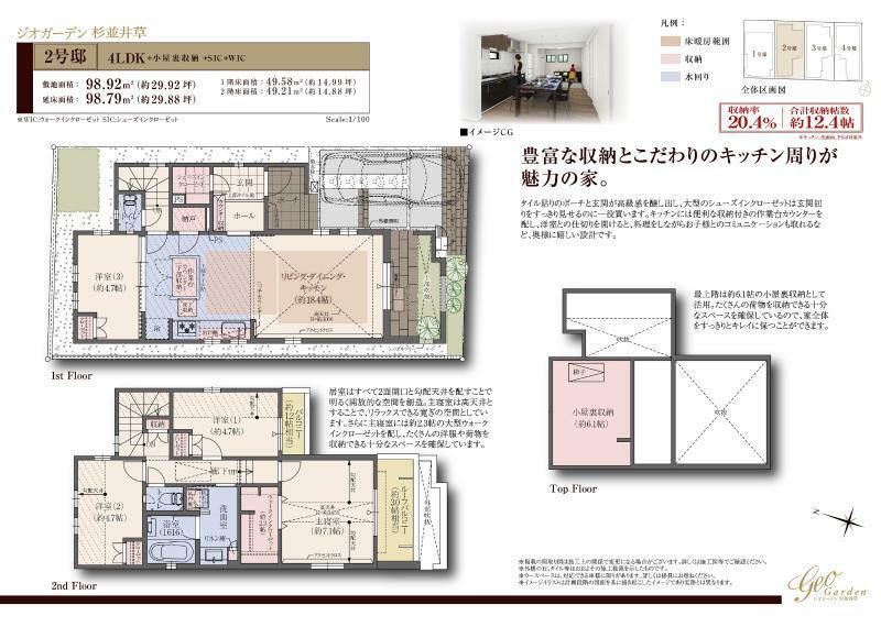 間取り図 2号地間取り図面 敷地面積:98.92平米 建物面積:98.79平米 【豊富な収納とこだわりのキッチン周りが魅力の家。】