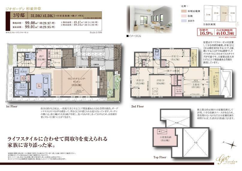 間取り図 ジオガーデン杉並井草3号地 ライフスタイルに合わせて間取りを変えられる家族に寄り添った家。