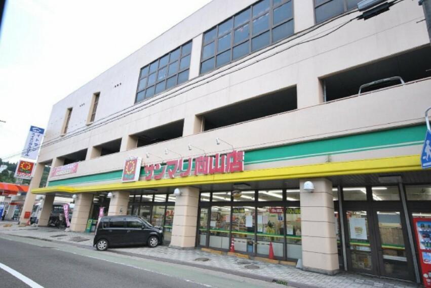 スーパー サンマリ 向山店まで800m(徒歩10分)