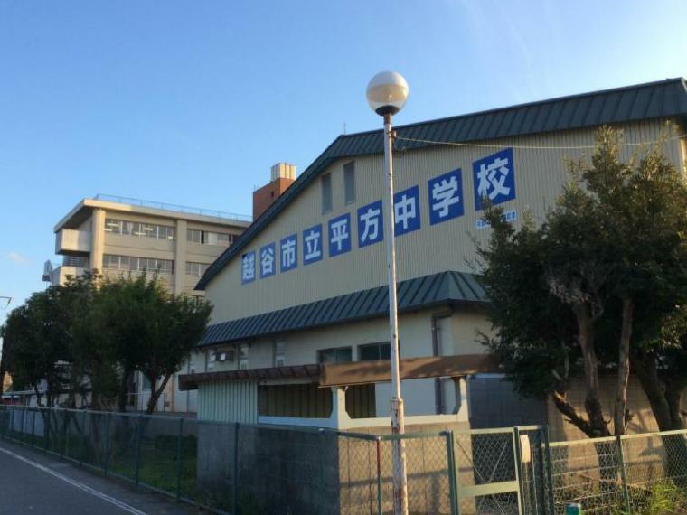 中学校 越谷市立平方小学校学区
