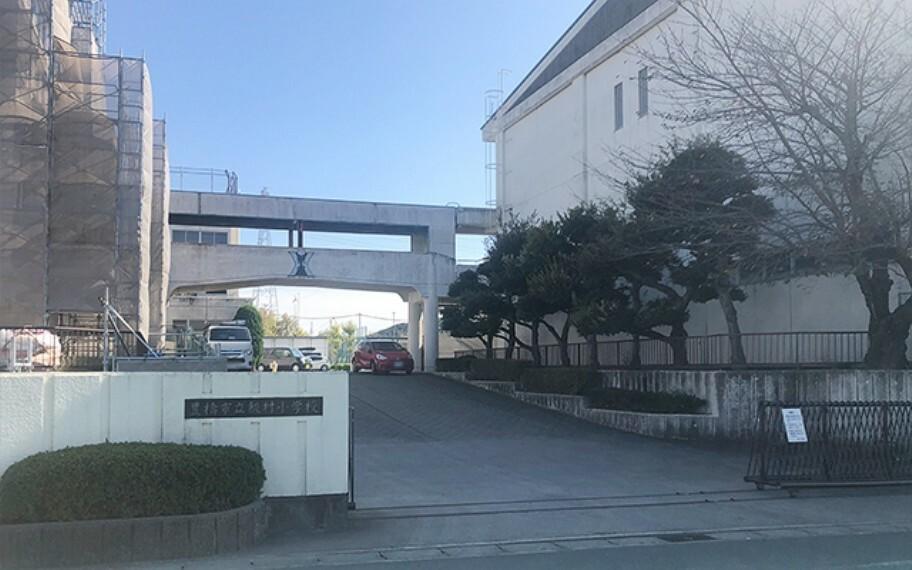飯村小学校