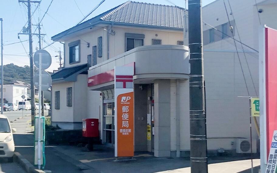 豊橋岩屋郵便局