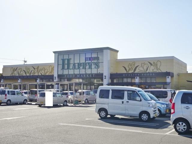 スーパー ハピーズ国府市場店