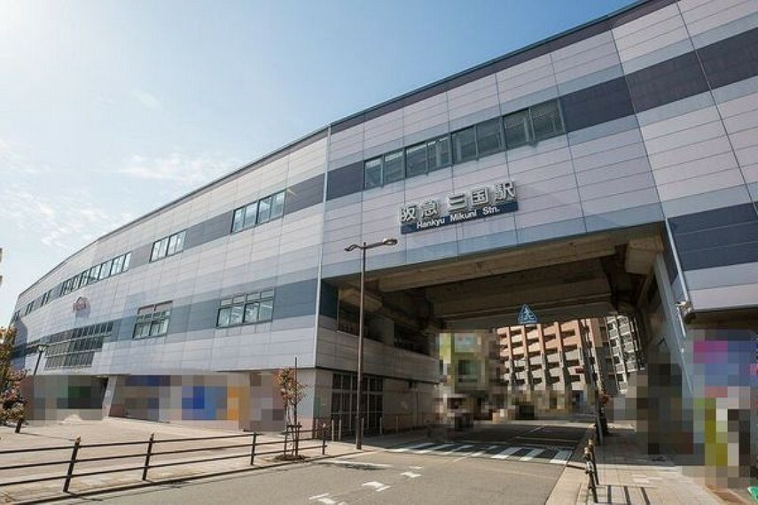 三国駅(阪急 宝塚本線)
