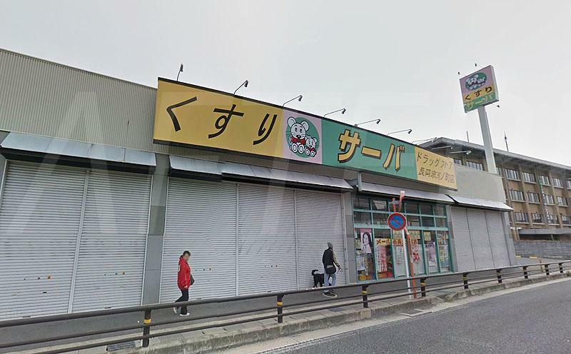 ドラッグストア ドラッグストアサーバ長岡京滝ノ町店