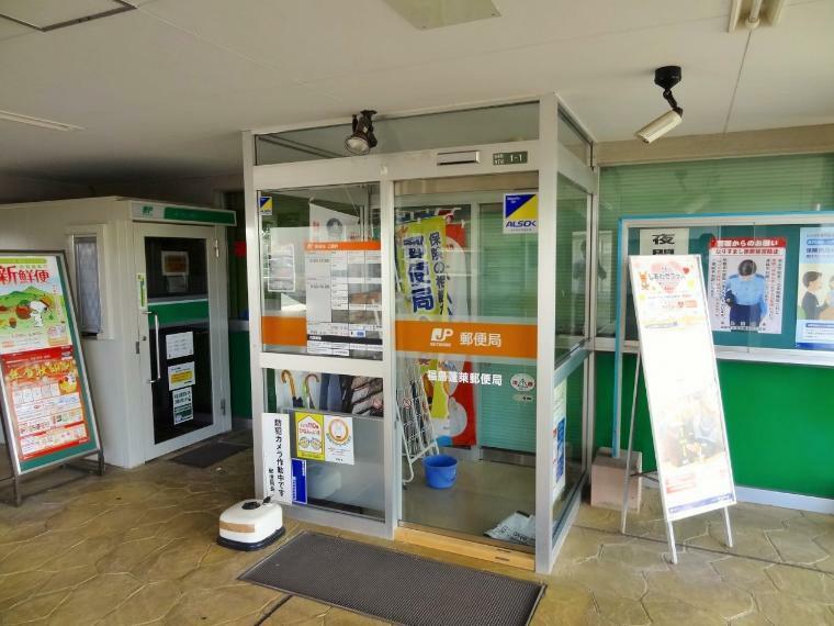 郵便局 福島蓬莱郵便局