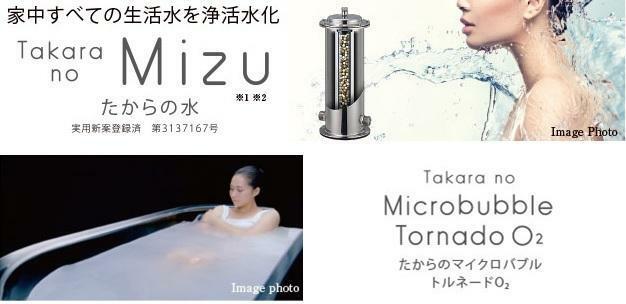 【たからの水】 家の中で使う水をすべて浄活水にするウォーターシステム。美味しく、そして安全に飲める水だけでなく、お風呂や洗面室、トイレ、ガーデニング用の水までも。   【たからのマイクロバブルトルネードO2】 浴槽内のお湯にマイクロバブルを発生させるシステム。超微細な気泡による洗浄・温浴効果を得られます。