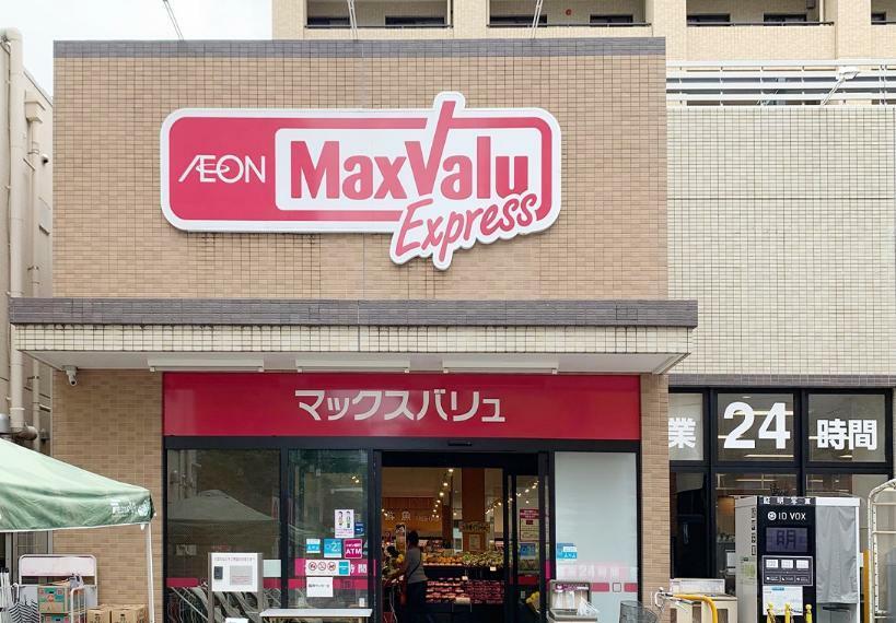 スーパー マックスバリュエクスプレス船堀駅前店