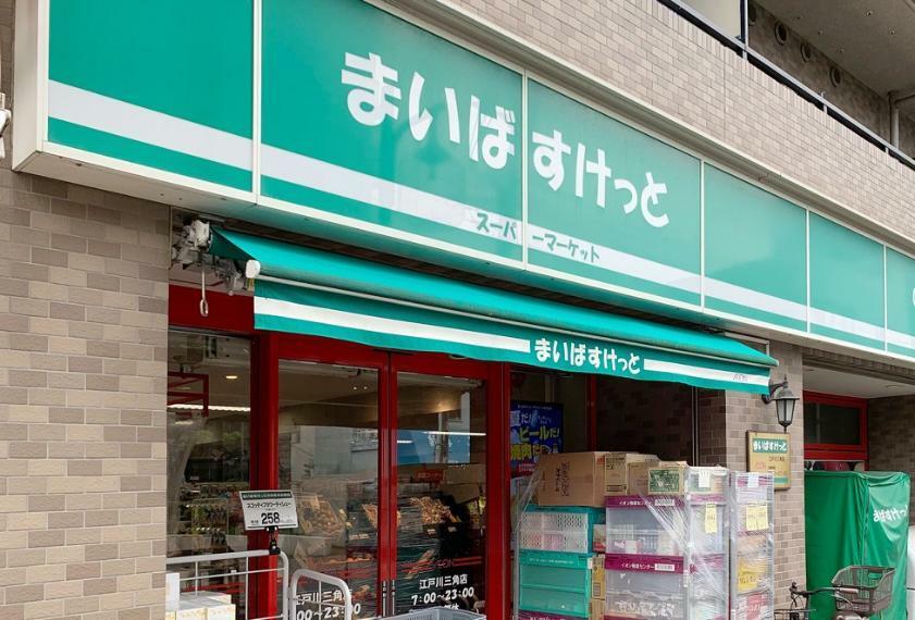 スーパー まいばすけっと江戸川三角店