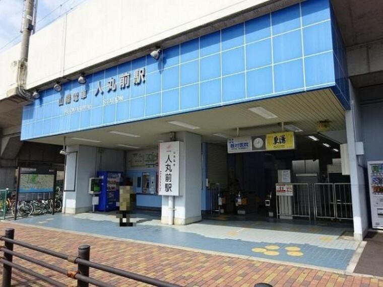 山陽電鉄本線「人丸前駅」まで徒歩約4分(約320m)