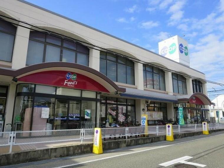 スーパー コープ 大蔵谷店