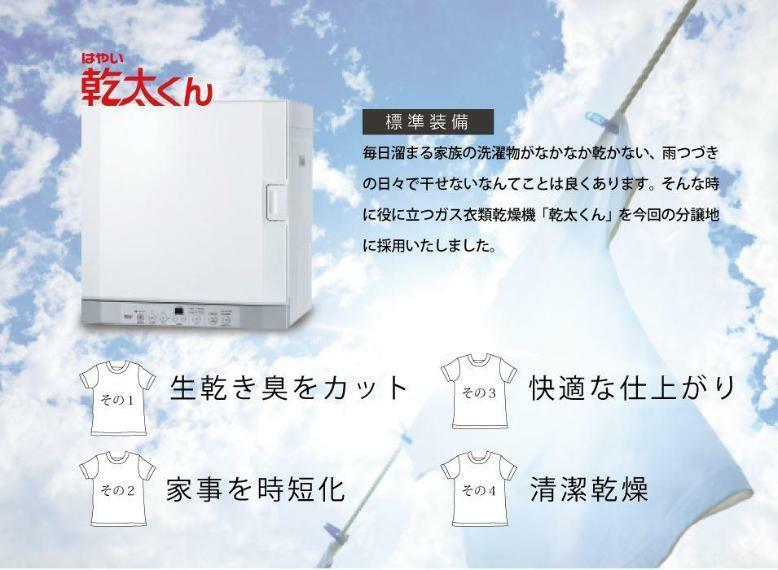 構造・工法・仕様 ガス衣類乾燥機「乾太くん」標準装備