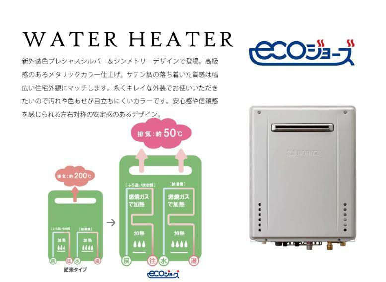 構造・工法・仕様 少ないガスで効率よくお湯を沸かす省エネ高効率給湯器『エコジョーズ』を採用