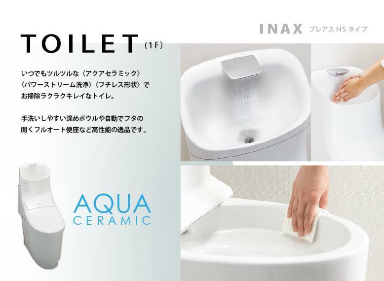 構造・工法・仕様 お手入れ楽々なタンク一体型節水シャワートイレ