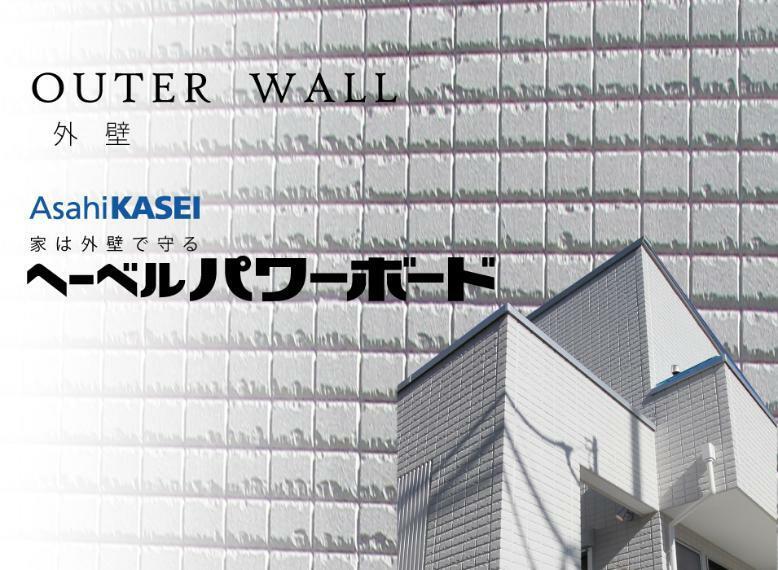 構造・工法・仕様 地震や火災に強く、耐久・断熱・遮音性の高い『旭化成ヘーベルパワーボード』外壁材