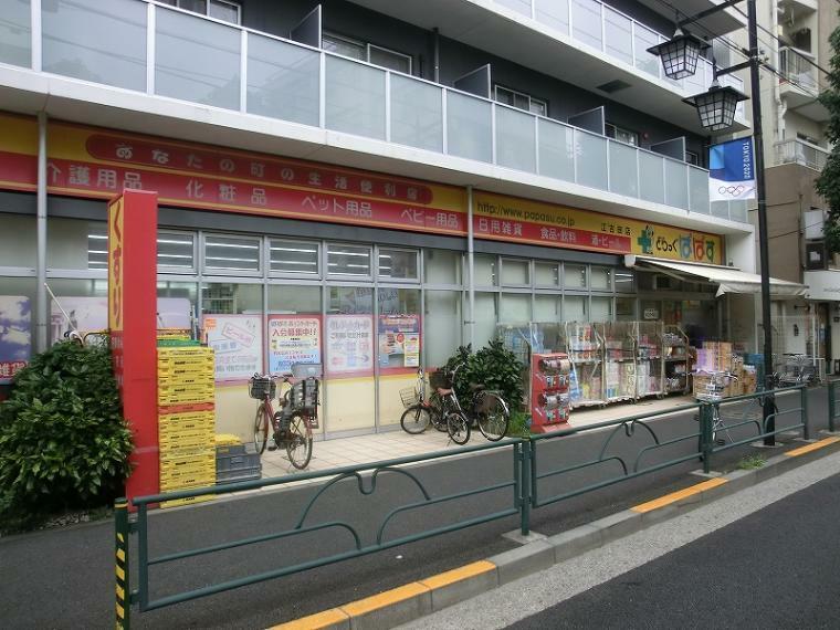 ドラッグストア どらっぐぱぱす江古田店