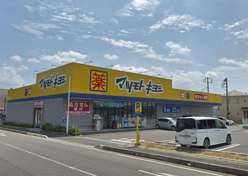 ドラッグストア マツモトキヨシ松戸千駄堀店