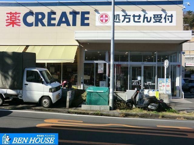ドラッグストア クリエイトエス・ディー横浜別所五丁目店 徒歩8分。