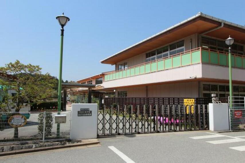 幼稚園・保育園 認定こども園・みどり丘幼稚園 約5.5km 車9分