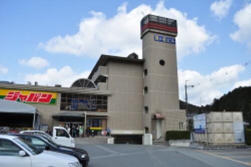 ホームセンター ジャパン能勢店 約6.5km 車11分