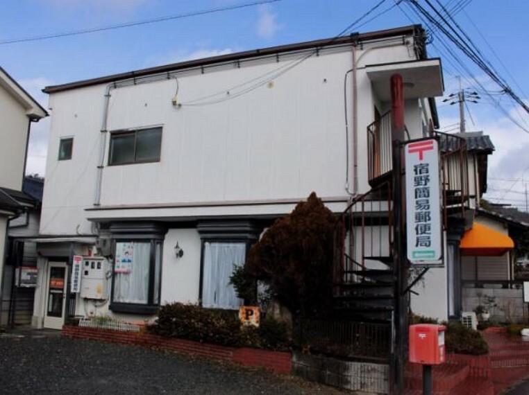 郵便局 宿野簡易郵便局 約3.5km 車6分