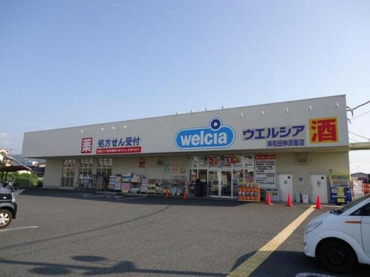 ドラッグストア ウェルシア岸和田神須屋店 約650m 徒歩9分